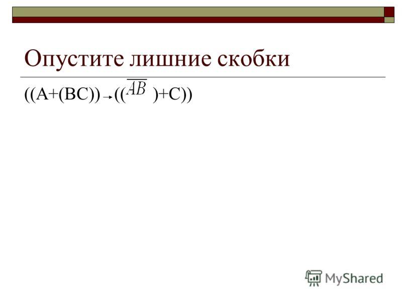 Опустите лишние скобки ((А+(ВС)) (( )+С))