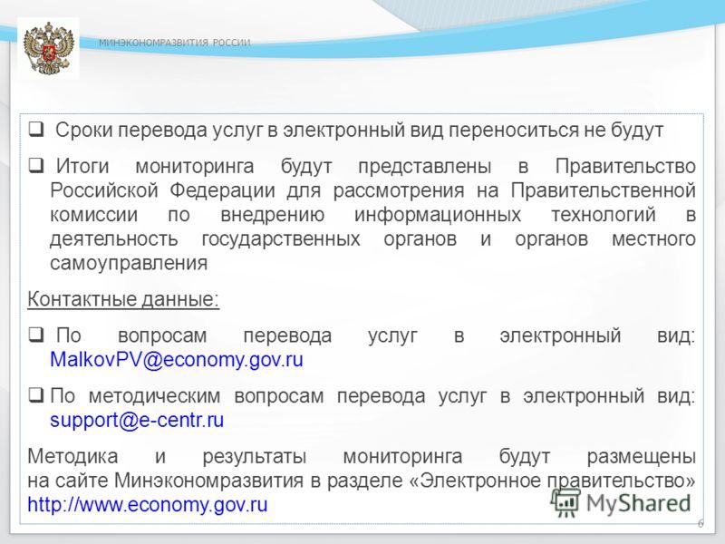 МИНЭКОНОМРАЗВИТИЯ РОССИИ 6 Сроки перевода услуг в электронный вид переноситься не будут Итоги мониторинга будут представлены в Правительство Российской Федерации для рассмотрения на Правительственной комиссии по внедрению информационных технологий в