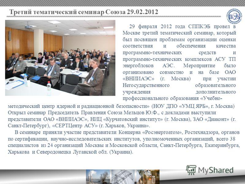 11 Третий тематический семинар Союза 29.02.2012 29 февраля 2012 года СППКЭБ провел в Москве третий тематический семинар, который был посвящен проблемам организации оценки соответствия и обеспечения качества программно-технических средств и программно