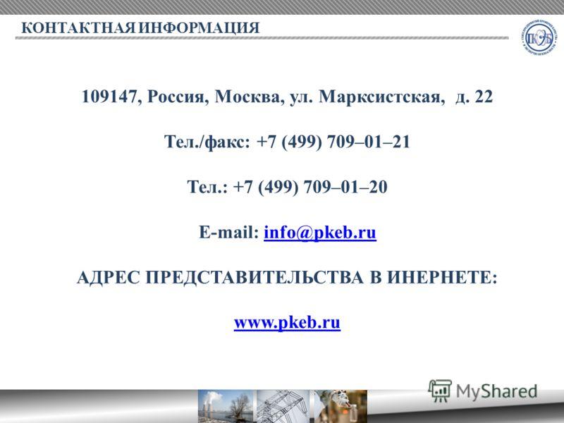 16 КОНТАКТНАЯ ИНФОРМАЦИЯ 109147, Россия, Москва, ул. Марксистская, д. 22 Тел./факс: +7 (499) 709–01–21 Тел.: +7 (499) 709–01–20 E-mail: info@pkeb.ruinfo@pkeb.ru АДРЕС ПРЕДСТАВИТЕЛЬСТВА В ИНЕРНЕТЕ: www.pkeb.ru