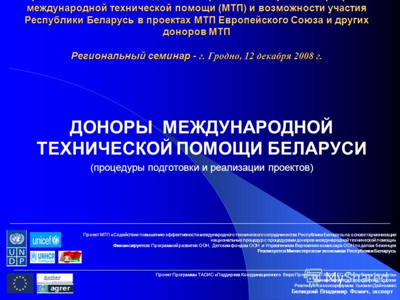 Практические аспекты подготовки и реализации проектов программ международной технической помощи (МТП) и возможности участия Республики Беларусь в проектах МТП Европейского Союза и других доноров МТП Региональный семинар - г. Гродно, 12 декабря 2008 г