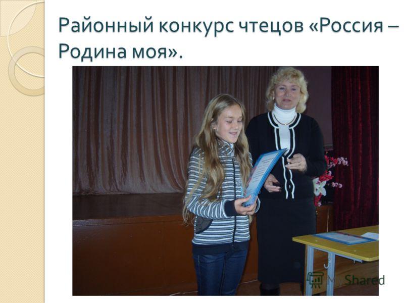 Районный конкурс чтецов « Россия – Родина моя ».