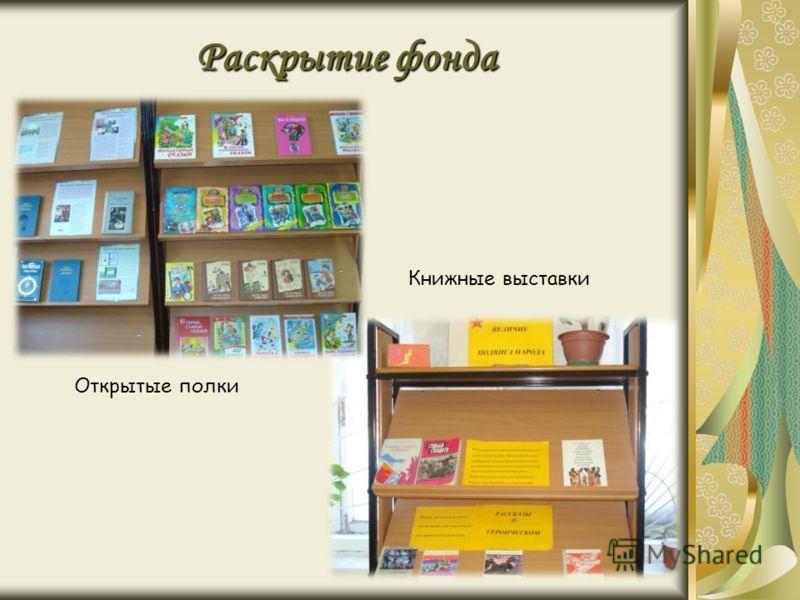 Раскрытие фонда Открытые полки Книжные выставки