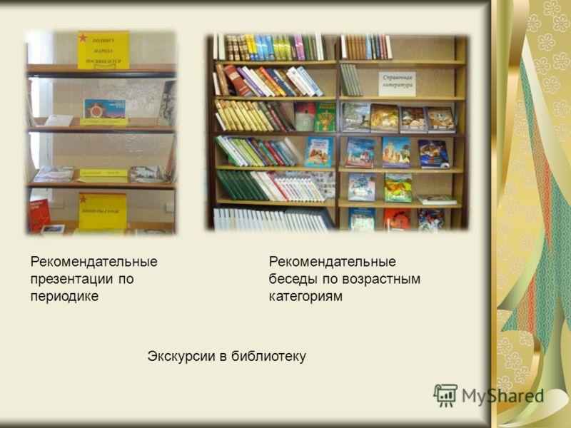 Рекомендательные презентации по периодике Рекомендательные беседы по возрастным категориям Экскурсии в библиотеку