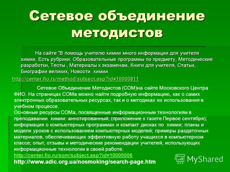 Сетевое объединение методистов На сайте