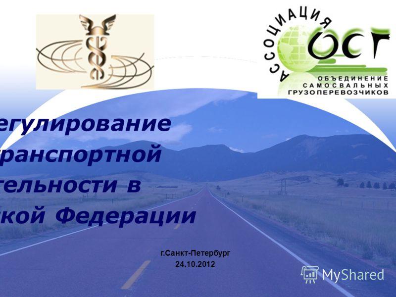 Саморегулирование автотранспортной деятельности в Российской Федерации г.Санкт-Петербург 24.10.2012