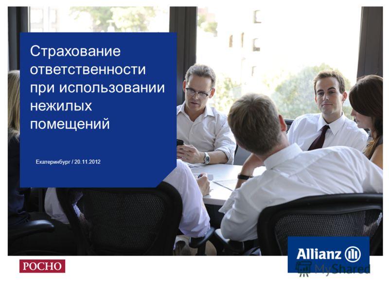 Страхование ответственности при использовании нежилых помещений Екатеринбург / 20.11.2012