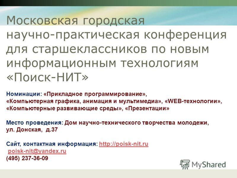 Московская городская научно-практическая конференция для старшеклассников по новым информационным технологиям «Поиск-НИТ» Номинации: «Прикладное программирование», «Компьютерная графика, анимация и мультимедиа», «WEB-технологии», «Компьютерные развив