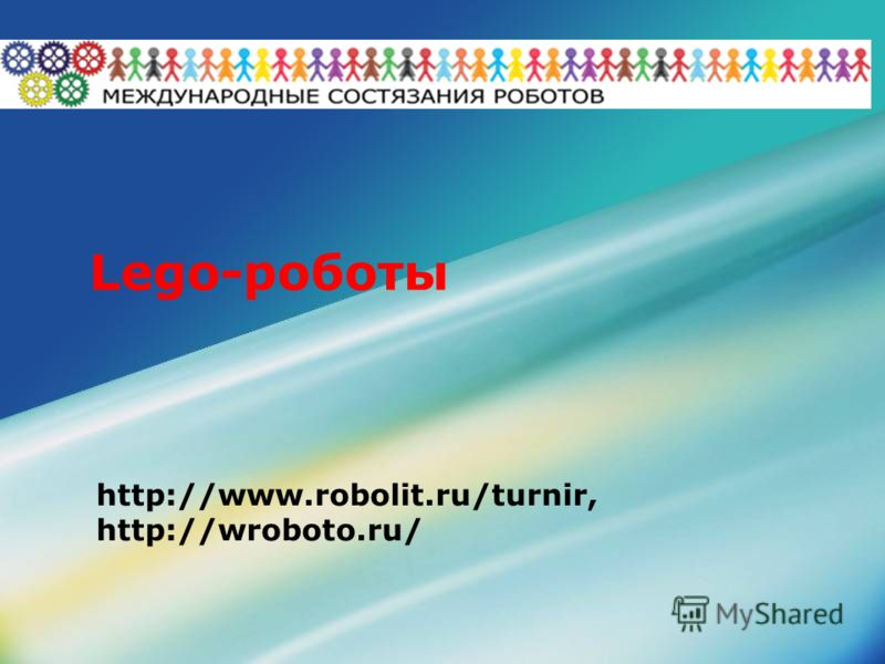 Lego-роботы http://www.robolit.ru/turnir, http://wroboto.ru/