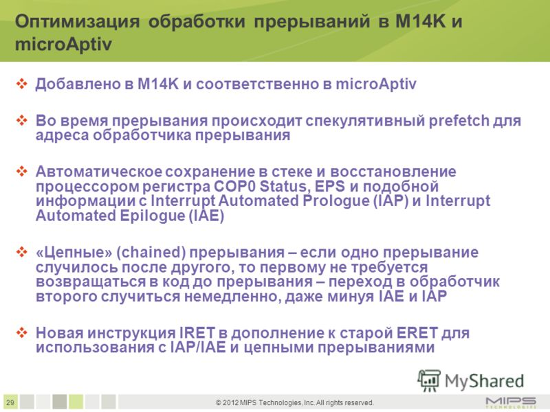 29 © 2012 MIPS Technologies, Inc. All rights reserved. Оптимизация обработки прерываний в M14K и microAptiv Добавлено в M14K и соответственно в microAptiv Во время прерывания происходит спекулятивный prefetch для адреса обработчика прерывания Автомат