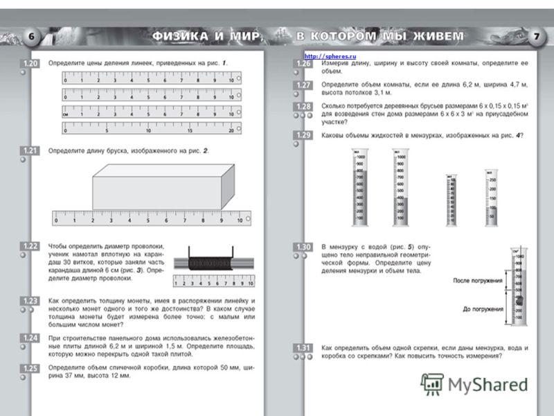 Задачник является составной частью учебно- методического комплекта «Физика» для 7 класса линии УМК «Сферы». В нем содержатся задачи по всем темам учебника 7 класса. Порядок задач соответствует структуре учебника. Задачи имеют три уровня сложности. Ис