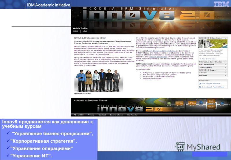 IBM Academic Initiative © 2008 IBM Corporation 13 Новые методы обучения Видеоигра «INNOV8» является интерактивным игровым 3D- симулятором, разработанным специально для того, чтобы показать взаимосвязи и возможности эффективного взаимодействия между к