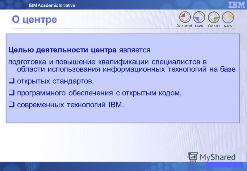 IBM Academic Initiative © 2008 IBM Corporation Академический центр компетенций IBM «Разумная коммерция» IBM Academic Center of Competence for Smarter Commerce создан в соответствии Меморандумом о взаимопонимании от 11.11.2006, подписанного ректором Х