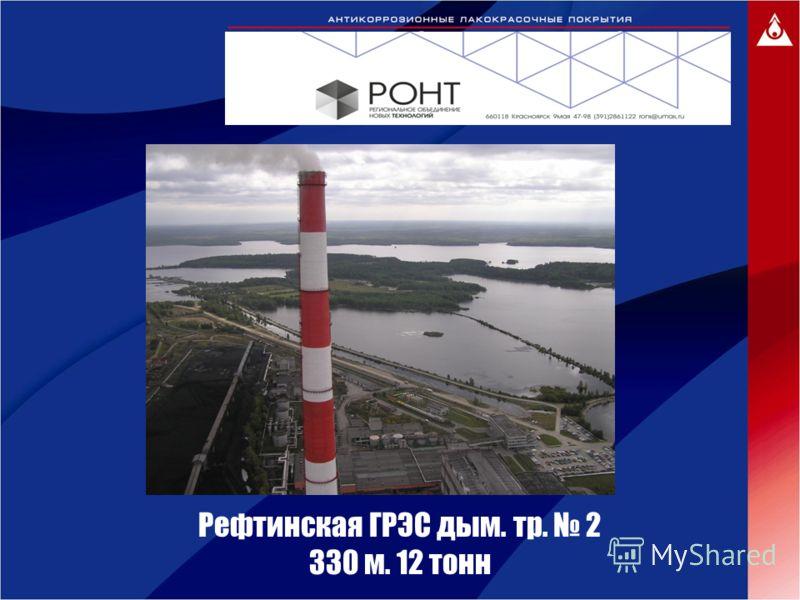 Рефтинская ГРЭС дым. тр. 2 330 м. 12 тонн