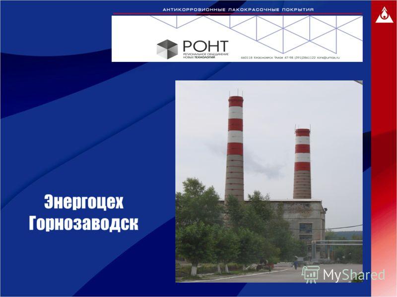 Энергоцех Горнозаводск