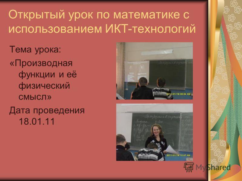 Открытый урок по математике с использованием ИКТ-технологий Тема урока: «Производная функции и её физический смысл» Дата проведения 18.01.11