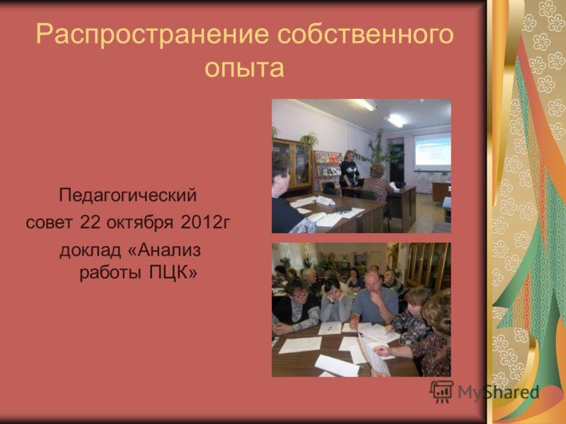 Распространение собственного опыта Педагогический совет 22 октября 2012г доклад «Анализ работы ПЦК»