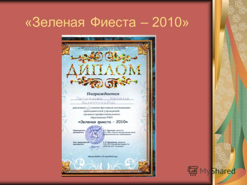«Зеленая Фиеста – 2010»