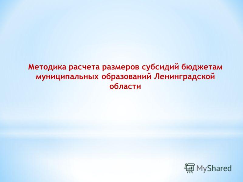 Методика расчета размеров субсидий бюджетам муниципальных образований Ленинградской области