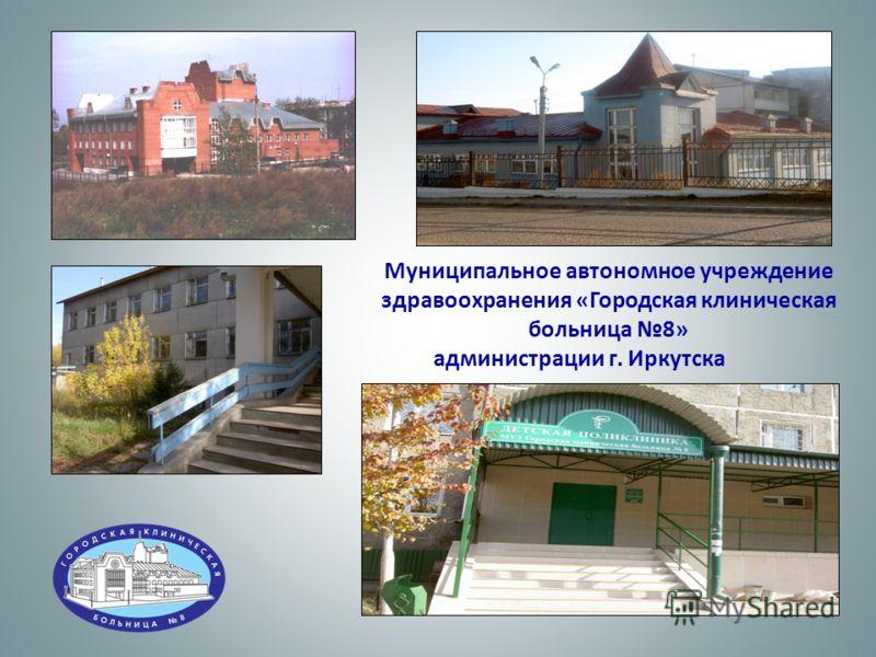 Муниципальное автономное учреждение здравоохранения «Городская клиническая больница 8» администрации г. Иркутска