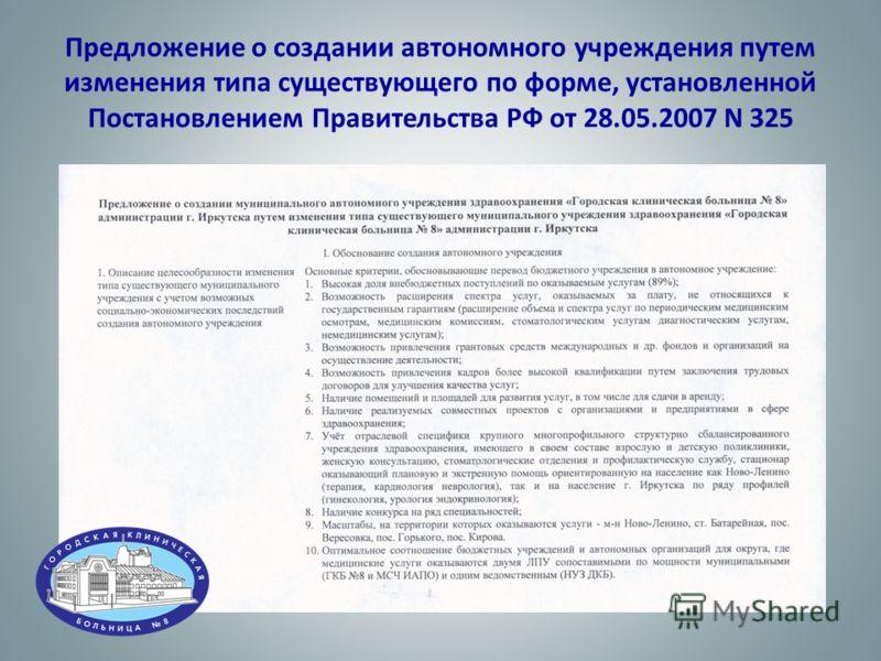 Предложение о создании автономного учреждения путем изменения типа существующего по форме, установленной Постановлением Правительства РФ от 28.05.2007 N 325