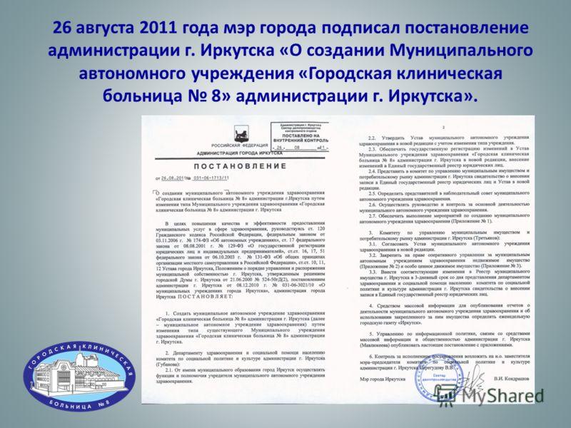 26 августа 2011 года мэр города подписал постановление администрации г. Иркутска «О создании Муниципального автономного учреждения «Городская клиническая больница 8» администрации г. Иркутска».