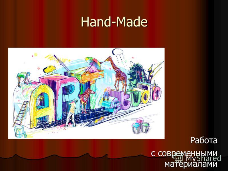 Hand-Made Работа с современными материалами