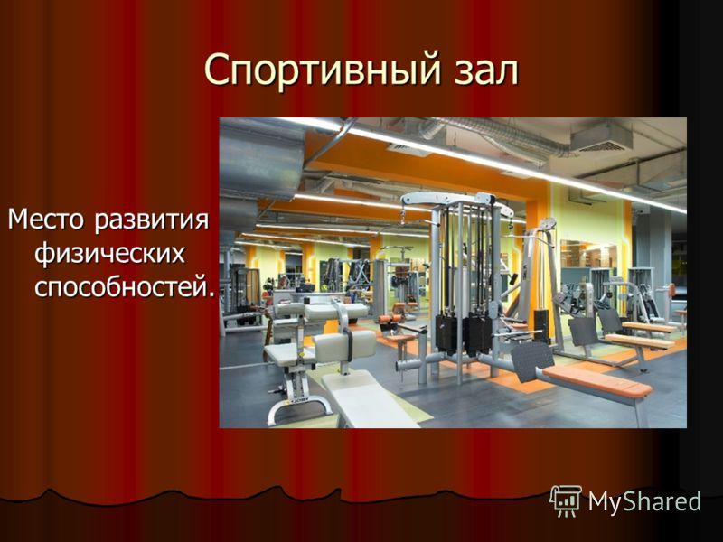 Спортивный зал Место развития физических способностей.