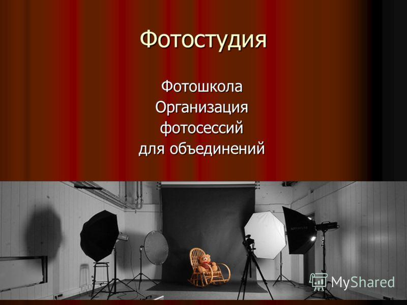 Фотостудия ФотошколаОрганизацияфотосессий для объединений