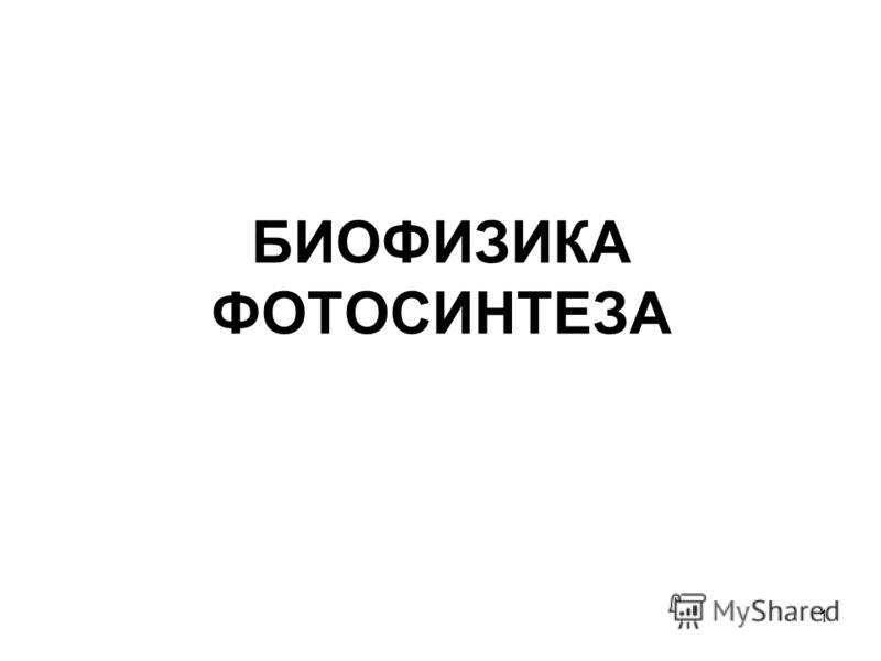1 БИОФИЗИКА ФОТОСИНТЕЗА
