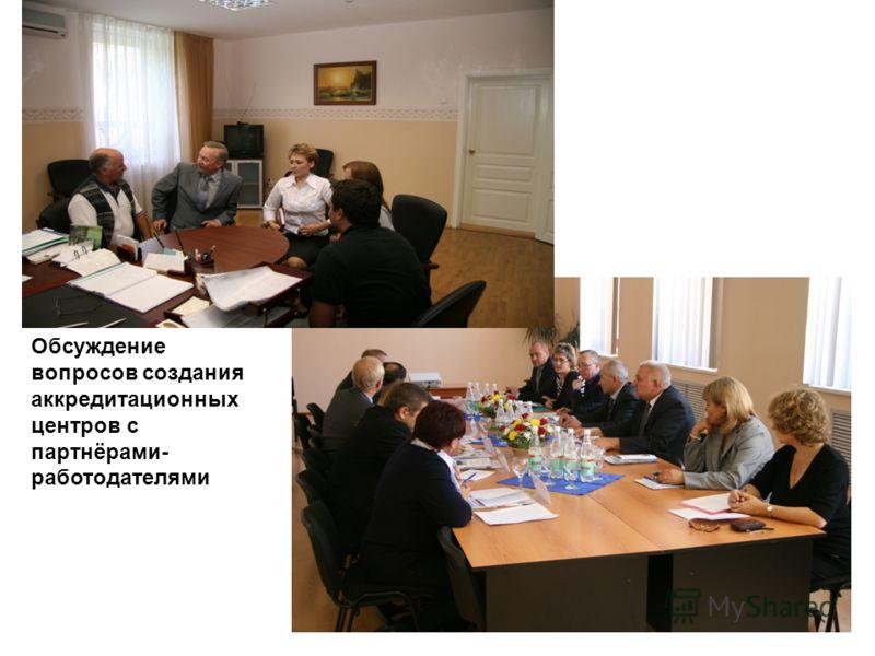 Обсуждение вопросов создания аккредитационных центров с партнёрами- работодателями