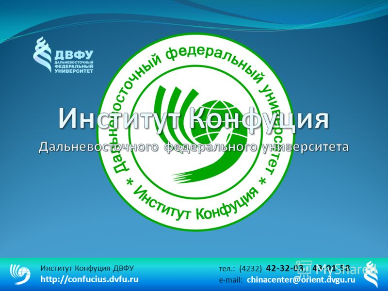 тел.: (4232) 42-32-03, 43-91-58 e-mail: chinacenter@orient.dvgu.ru Институт Конфуция ДВФУ http://confucius.dvfu.ru