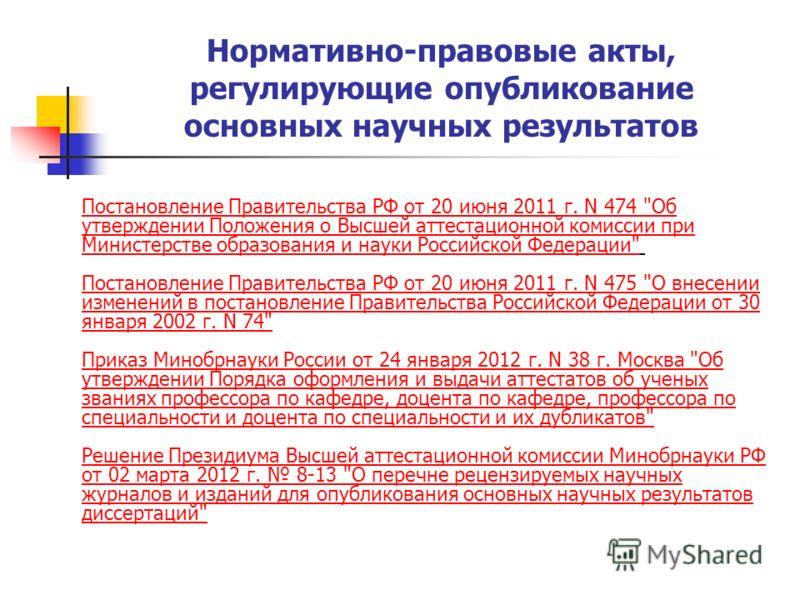 Нормативно-правовые акты, регулирующие опубликование основных научных результатов Постановление Правительства РФ от 20 июня 2011 г. N 474
