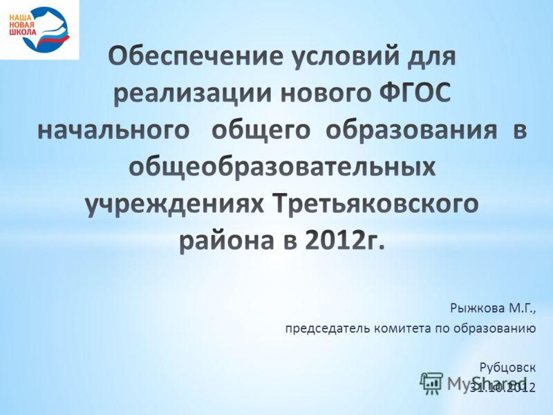 Рыжкова М.Г., председатель комитета по образованию Рубцовск 31.10.2012