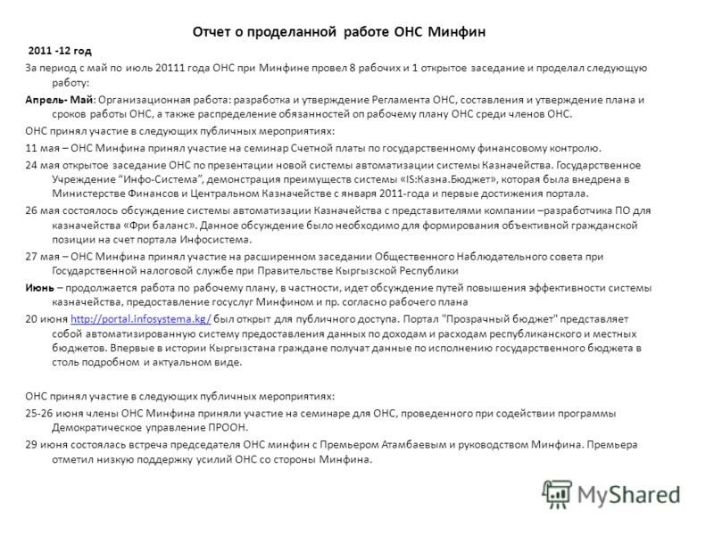 Отчет о проделанной работе ОНС Минфин 2011 -12 год За период с май по июль 20111 года ОНС при Минфине провел 8 рабочих и 1 открытое заседание и проделал следующую работу: Апрель- Май: Организационная работа: разработка и утверждение Регламента ОНС, с