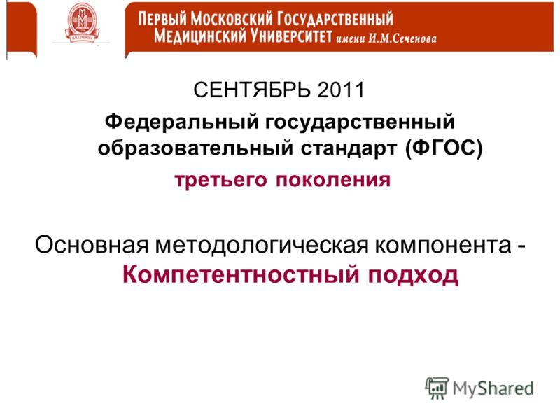 СЕНТЯБРЬ 2011 Федеральный государственный образовательный стандарт (ФГОС) третьего поколения Основная методологическая компонента - Компетентностный подход