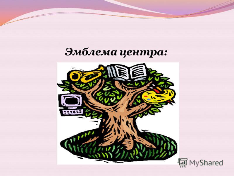 Эмблема центра: