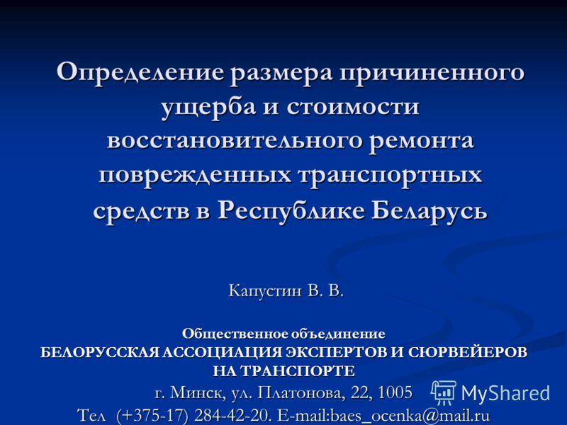 Определение размера причиненного ущерба и стоимости восстановительного ремонта поврежденных транспортных средств в Республике Беларусь Общественное объединение БЕЛОРУССКАЯ АССОЦИАЦИЯ ЭКСПЕРТОВ И СЮРВЕЙЕРОВ НА ТРАНСПОРТЕ г. Минск, ул. Платонова, 22, 1