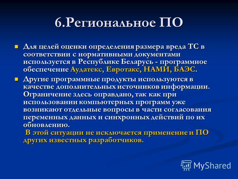 6.Региональное ПО Для целей оценки определения размера вреда ТС в соответствии с нормативными документами используется в Республике Беларусь - программное обеспечение Аудатекс, Евротакс, НАМИ, БАЭС. Для целей оценки определения размера вреда ТС в соо