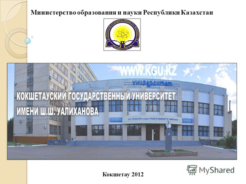 Министерство образования и науки Республики Казахстан Кокшетау 2012
