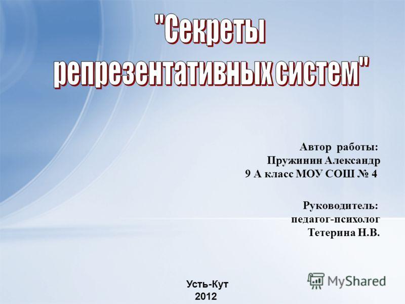 Автор работы: Пружинин Александр 9 А класс МОУ СОШ 4 Руководитель: педагог-психолог Тетерина Н.В. Усть-Кут 2012