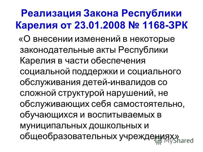 Реализация Закона Республики Карелия от 23.01.2008 1168-ЗРК «О внесении изменений в некоторые законодательные акты Республики Карелия в части обеспечения социальной поддержки и социального обслуживания детей-инвалидов со сложной структурой нарушений,