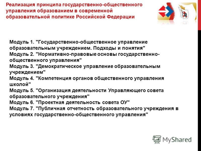 Реализация принципа государственно-общественного управления образованием в современной образовательной политике Российской Федерации Модуль 1.