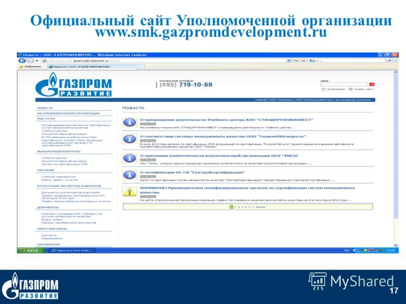 17 Официальный сайт Уполномоченной организации www.smk.gazpromdevelopment.ru