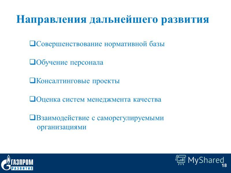18 Направления дальнейшего развития Совершенствование нормативной базы Обучение персонала Консалтинговые проекты Оценка систем менеджмента качества Взаимодействие с саморегулируемыми организациями