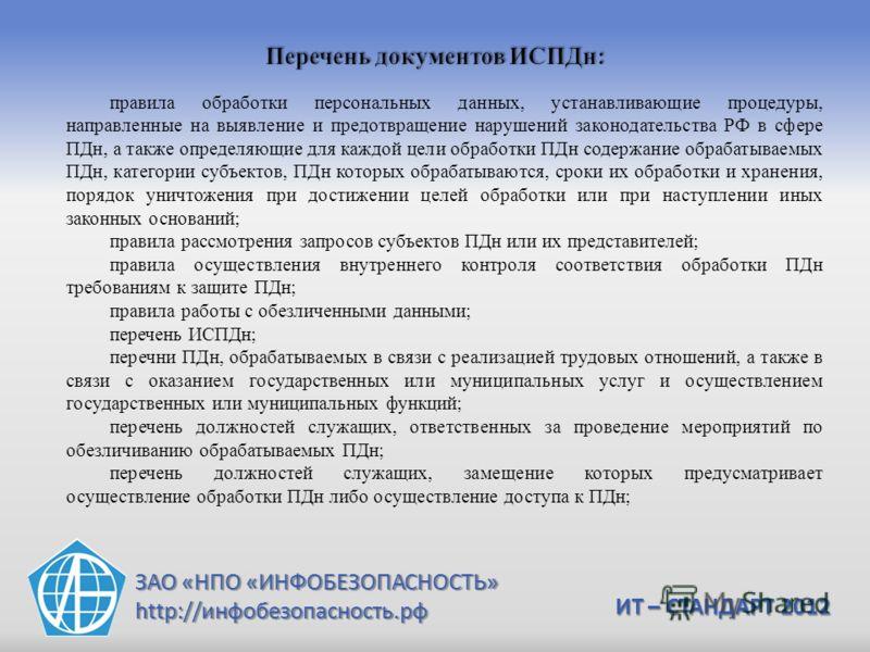 ЗАО «НПО «ИНФОБЕЗОПАСНОСТЬ» http://инфобезопасность.рф ИТ – СТАНДАРТ 2012 правила обработки персональных данных, устанавливающие процедуры, направленные на выявление и предотвращение нарушений законодательства РФ в сфере ПДн, а также определяющие для