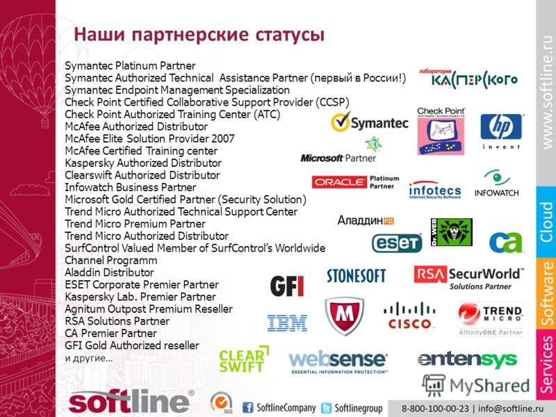 Наши партнерские статусы Symantec Platinum Partner Symantec Authorized Technical Assistance Partner (первый в России!) Symantec Endpoint Management Specialization Check Point Certified Collaborative Support Provider (CCSP) Check Point Authorized Trai