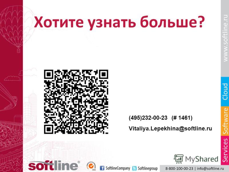 Хотите узнать больше? (495)232-00-23 (# 1461) Vitaliya.Lepekhina@softline.ru