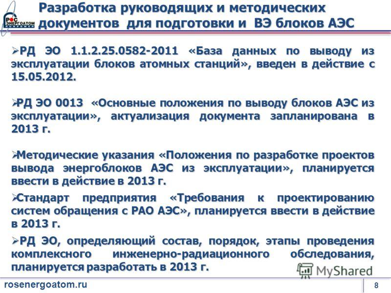 8 rosenergoatom.ru РД ЭО 1.1.2.25.0582-2011 «База данных по выводу из эксплуатации блоков атомных станций», введен в действие с 15.05.2012. РД ЭО 1.1.2.25.0582-2011 «База данных по выводу из эксплуатации блоков атомных станций», введен в действие с 1