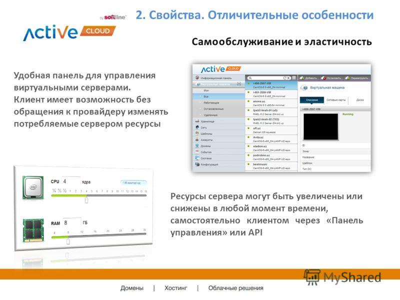 Удобная панель для управления виртуальными серверами. Клиент имеет возможность без обращения к провайдеру изменять потребляемые сервером ресурсы Ресурсы сервера могут быть увеличены или снижены в любой момент времени, самостоятельно клиентом через «П